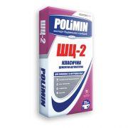 Полімін ШЦ-2 Класична цементна штукатурка