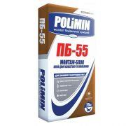 Полімін ПБ-55 МОНТАЖ-БЛОК