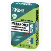 Поліпласт ПСТ-014 PRO Клейова суміш для систем теплоізоляції універсальна (зима)