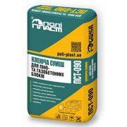 Поліпласт ПСТ-090 Клейова суміш для піно-та газобетонних блоків (зима)